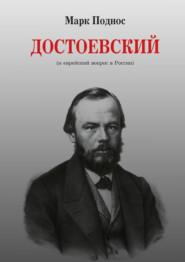 Достоевский (и еврейский вопрос в России)