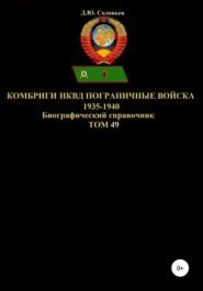 Комбриги НКВД Пограничные войска 1935-1940. Том 49
