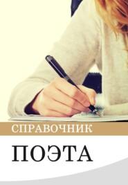 Справочник поэта