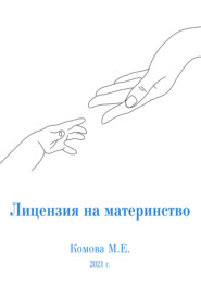 Лицензия на материнство