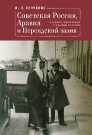 Советская Россия, Аравия и Персидский залив. Документированные страницы истории
