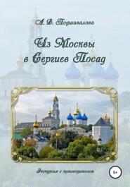 Из Москвы в Сергиев Посад