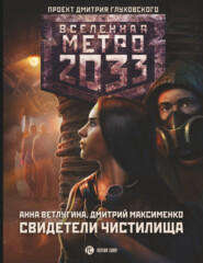 Метро 2033. Свидетели Чистилища