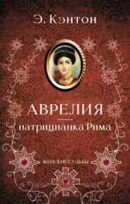 Аврелия – патрицианка Рима