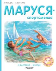 Маруся – спортсменка : В бассейне. В горах