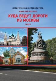 Куда ведут дороги из Москвы. Север