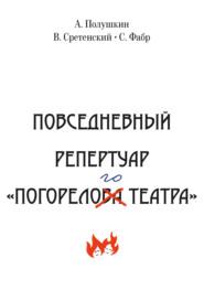 Повседневный репертуар «Погорелого театра». Полное собрание сочинений клуба «Клуб». Том VI