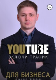 Включи Youtube Трафик Для Бизнеса
