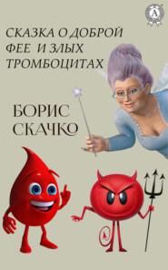 Сказка о доброй фее и плохих тромбоцитах