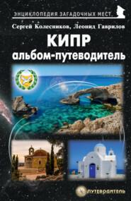 Кипр. Альбом-путеводитель