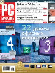 Журнал PC Magazine\/RE №8\/2011