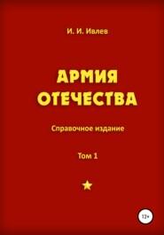 Армия Отечества, Том 1. Часть 7