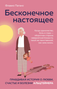 Бесконечное настоящее. Правдивая история о любви, счастье и болезни Альцгеймера