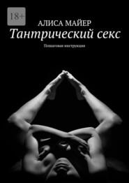 Тантрическийсекс. Пошаговая инструкция