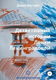 Детективные истории Ленки Ленинградовой