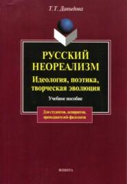 Русский неореализм. Идеология, поэтика, творческая эволюция. Учебное пособие