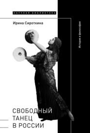Свободный танец в России. История и философия