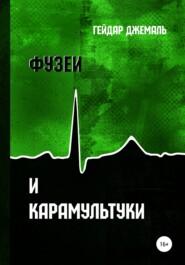 Фузеи и Карамультуки