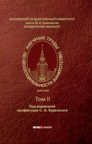 Научные труды по несостоятельности (банкротству). 1849–1891 – Том II