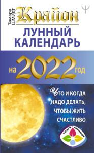 Крайон. Лунный календарь на 2022 год. Что и когда надо делать, чтобы жить счастливо