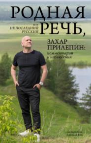 Родная речь, или Не последний русский. Захар Прилепин: комментарии и наблюдения