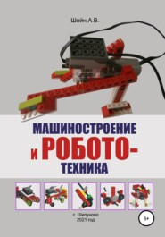Машиностроение и робототехника