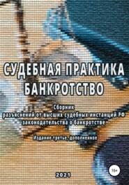 Сборник разъяснений высших судебных инстанций РФ законодательства о банкротстве