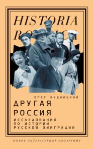 Другая Россия. Исследования по истории русской эмиграции
