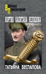 Кортик капитана Нелидова