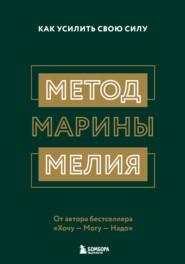 Метод Марины Мелия. Как усилить свою силу