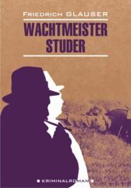 Wachtmeister Studer \/ Вахтмистр Штудер. Книга для чтения на немецком языке
