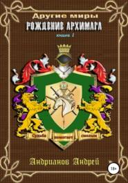 Другие Миры. Книга 1. Рождение Архимага