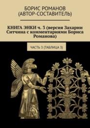 КНИГА ЭНКИ ч. 3(версия Захарии Ситчина скомментариями Бориса Романова). Часть 3(Таблица3)