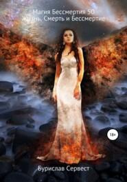 Магия Бессмертия 50. Жизнь, Смерть и Бессмертие