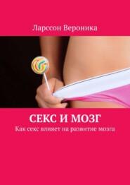 Секс имозг. Как секс влияет на развитие мозга