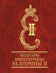 Мемуары императрицы Екатерины II. Часть 1