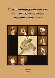 Психолого-педагогическое сопровождение лиц с нарушением слуха