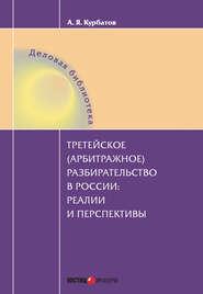 Третейское (арбитражное) разбирательство в России: реалии и перспективы