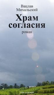 Собрание сочинений в десяти томах. Том седьмой. Храм согласия