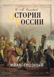История России. Иван Грозный