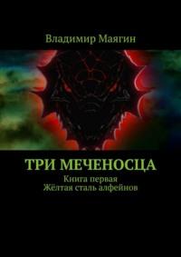 Три Меченосца. Книга первая. Желтая сталь алфейнов