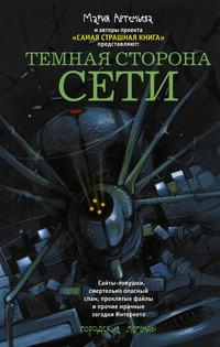 Темная сторона Сети (сборник)