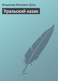 Уральский казак