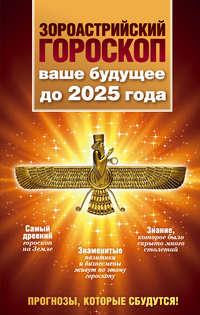 Зороастрийский гороскоп. Ваше будущее до 2025 года