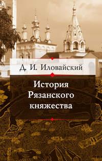 История Рязанского княжества