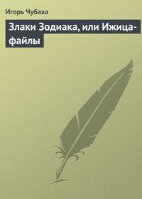 Злаки Зодиака, или Ижица-файлы