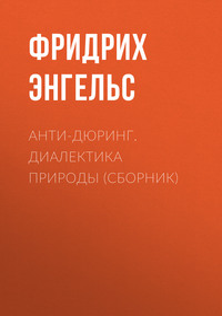 Анти-Дюринг. Диалектика природы (сборник)