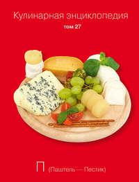 Кулинарная энциклопедия. Том 27. П (Паштель – Пестик)