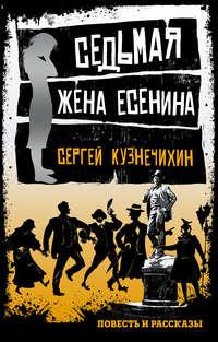 Седьмая жена Есенина (сборник)