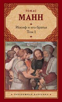 Иосиф и его братья. Том 1